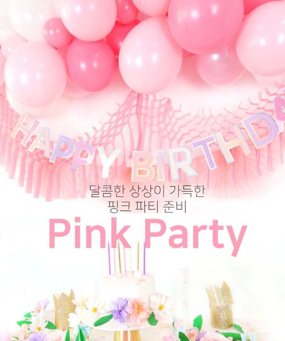 [PINK PARTY] 핑크 파티 / 자세히 보기 /